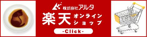 アルタ楽天市場サイト