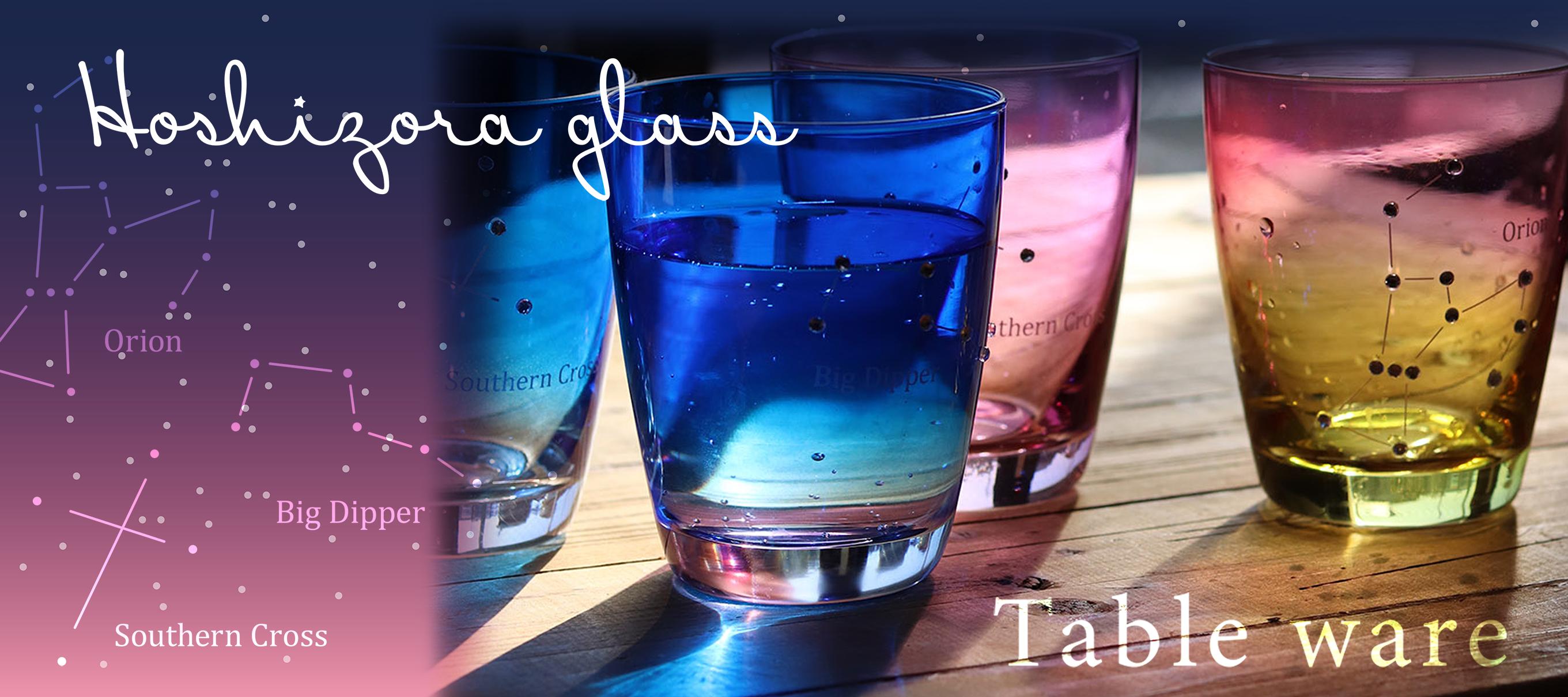 Hoshizora glass Tale ware