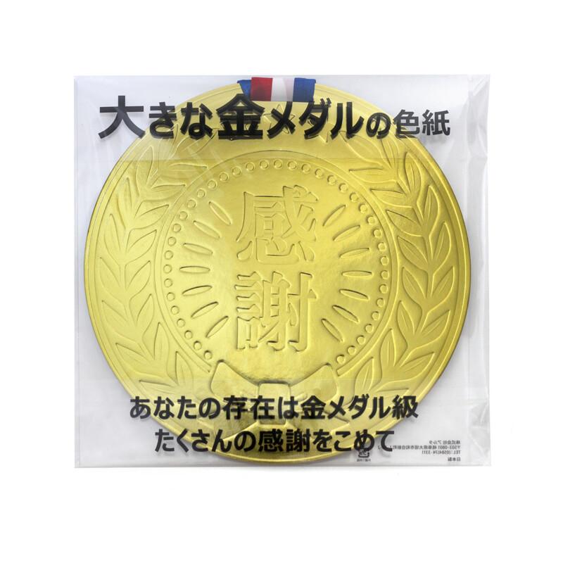 大きな金メダル_パッケージ