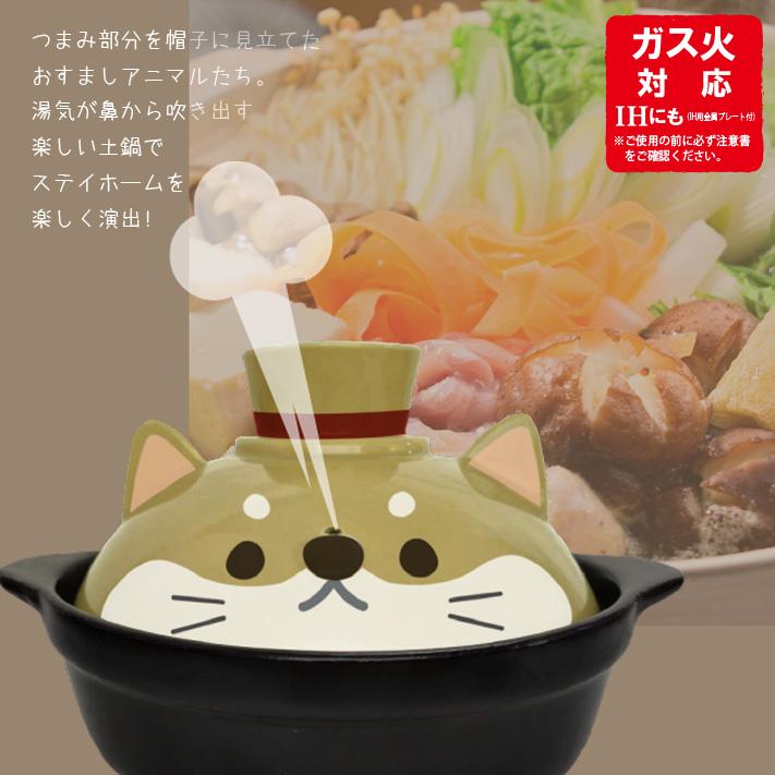 土鍋メイン