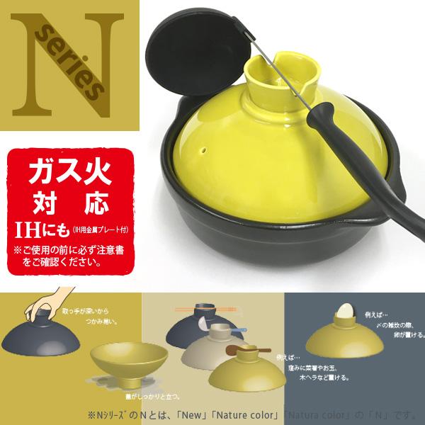 Nシリーズ土鍋-メイン1