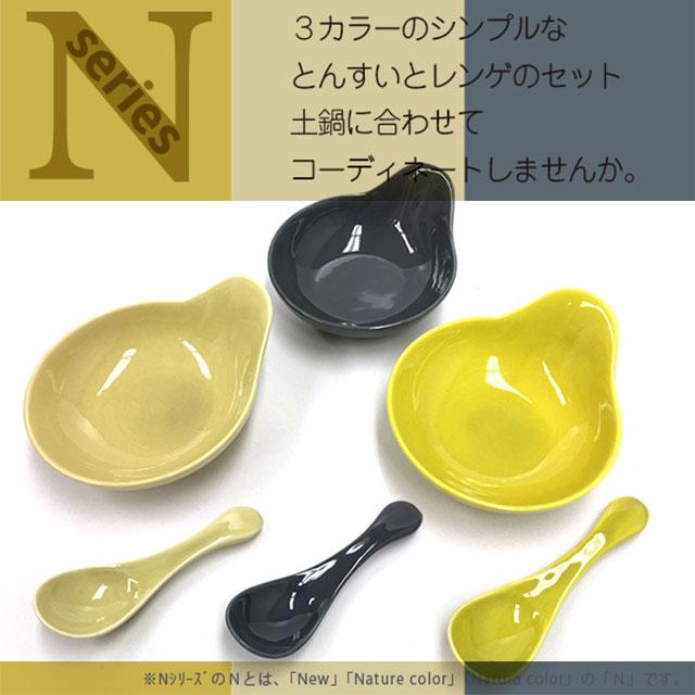 Nシリーズとんすいセット-メイン1